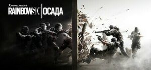 Стримы по Tom Clancy's Rainbow Six: Siege