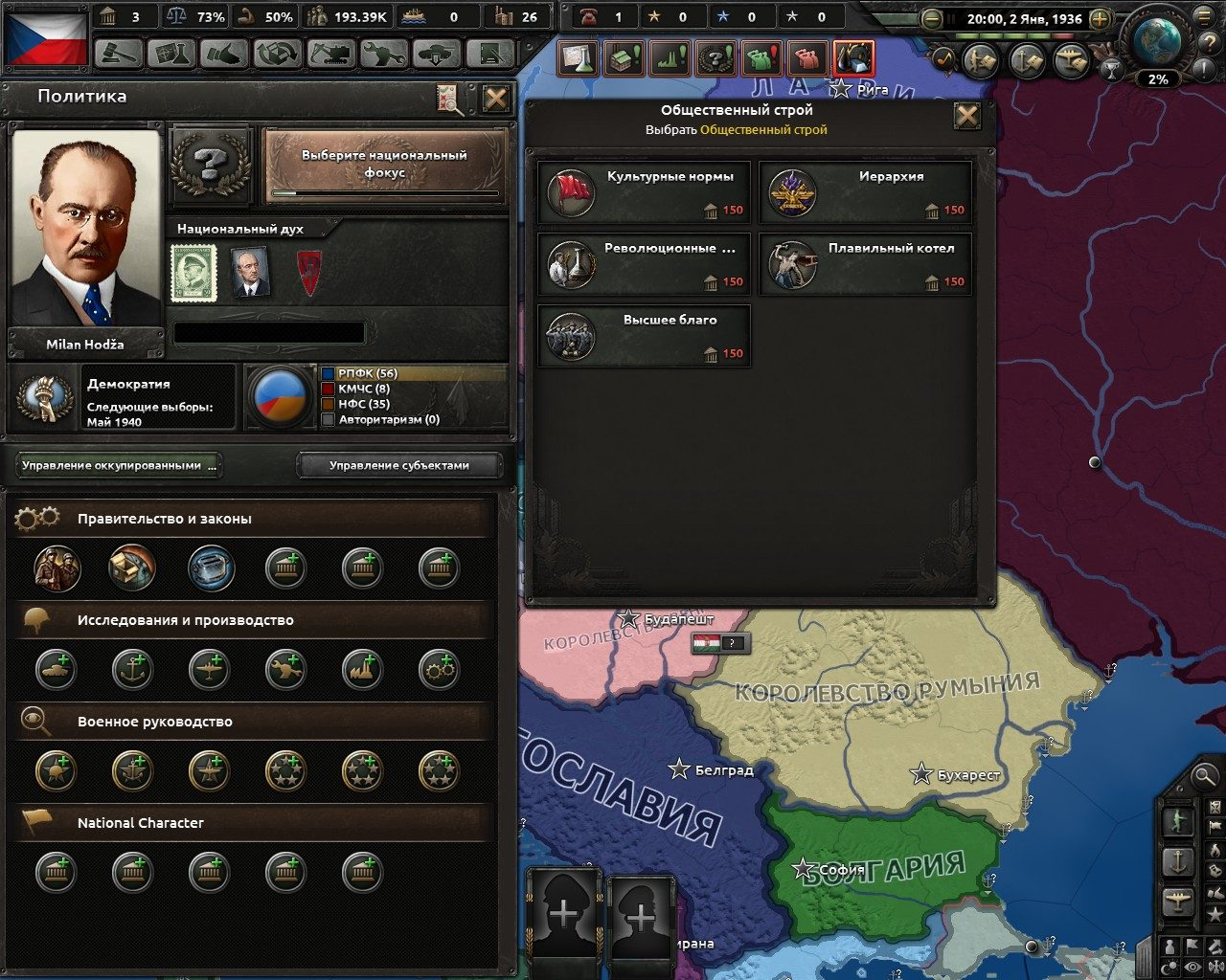 Мод The Road To 56 для Hearts of Iron 4