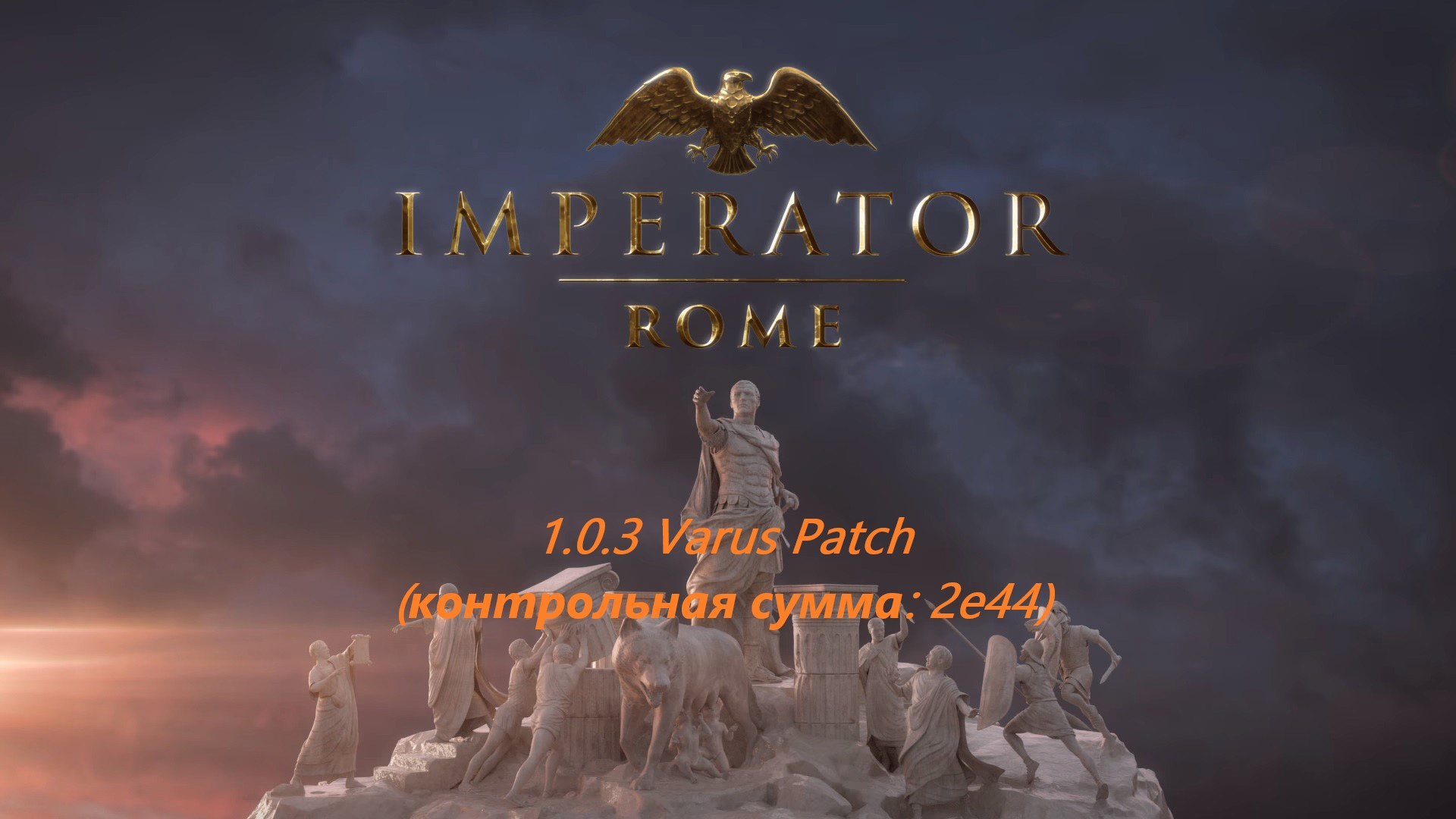 Хотфикс Imperator: Rome - 1.0.3 Varus Patch