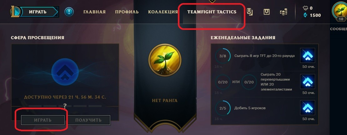 Как начать играть в Teamfight Tactics