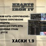 Обновление 1.9 «Хаски» для Hearts of Iron 4