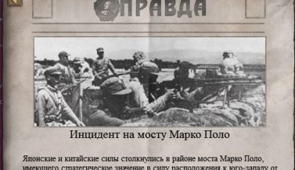 Мод Dynamic News Headlines для Hearts of Iron 4
