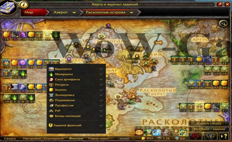Аддон World Quest Tracker для World of Warcraft