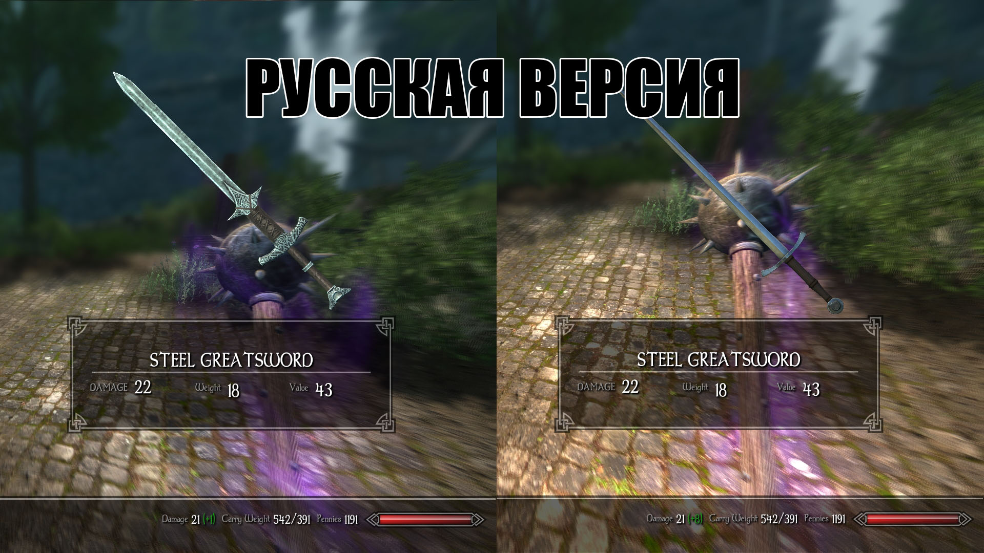 Мод Billyro Weapon Replacement RUSSIAN для Enderal: Forgotten Stories