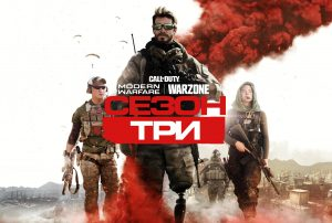 Патчноут 3 сезона Call of Duty: Warzone & Cold War